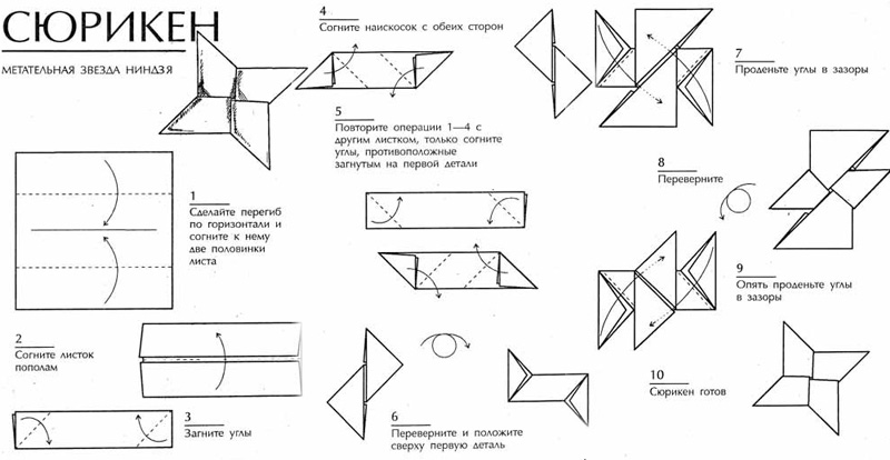 Как сделать оригами сюрикен по картинкам