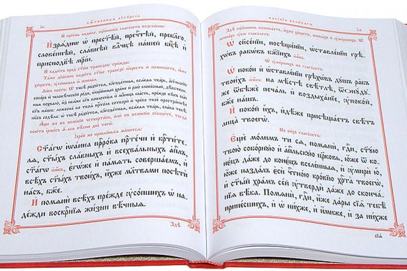 Обучение церковно-славянскому языку